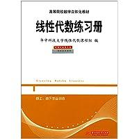 高等院校数学立体化教材:线性代数练习册