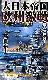 大日本帝国欧州激戦―厳寒の死闘! (RYU NOVELS)