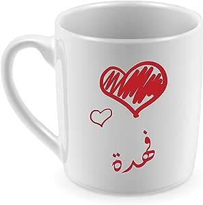 Ceramic Mug for Coffee and Tea with Fahda Name