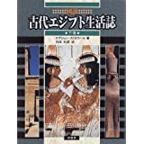 図説 古代エジプト生活誌〈下巻〉