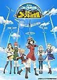 立飛のコトブキ航空祭 (特装限定版) [Blu-ray]