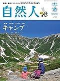 自然人 No.49 2016 夏号 (北陸――人と自然の見聞録)