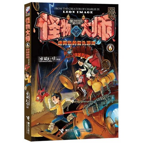 Monster Master: The Revenge Game in Mist Island (Chinese Edition) ebook