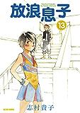 放浪息子13 (ビームコミックス)