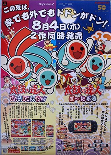 太鼓の達人 とびっきりアニメスペシャル ぽーたぶる」ポスターの商品画像
