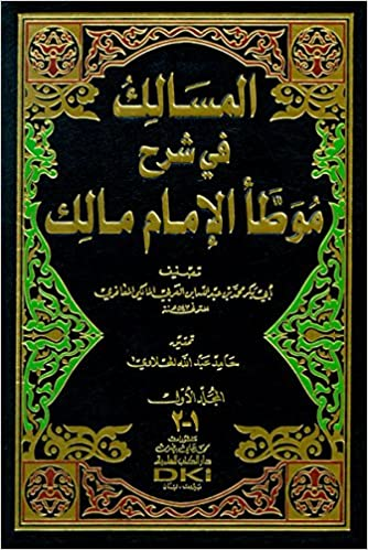 3e147e0752dc2 المسالك في شرح موطأ الإمام مالك 1 6 (سبعة أجزاء في ست مجلدات)   9782745177070  Amazon.com  Books