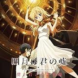 Your Lie In April (Shigatsu wa Kimi no Uso) Boku to Kimi tono Ongaku Cho by Various Artists