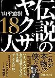 伝説のヤクザ18人 (文庫ぎんが堂)