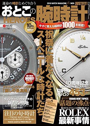 おとこの腕時計 HEROES 2018年6月号 大きい表紙画像