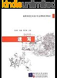 速写 (高等学校艺术设计专业课程改革教材)