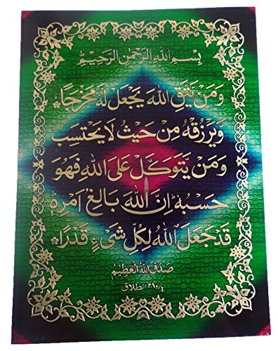 Islamic Wall Poster Galvanized Sheet Ayat 1000 Dinar Al