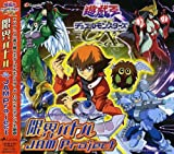 Yu-Gi-Oh! Duel Monsters GX Ending Theme / O.S.T.