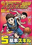 ミニバスケットボール2017 2017年 06 月号 [雑誌]: 月刊バスケットボール 増刊