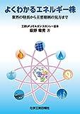 よくわかるエネルギー株 - 業界の特長から主要銘柄の見方まで -