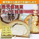 チーズ饅頭 (10個入り)クール便(+270円)