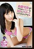 由愛可奈がアナタのオナニーを猛烈にサポートしてくれるビデオ [DVD]