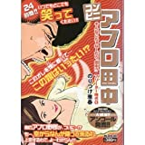 This was such a convenience store Afro Tanaka will Ne ?Tanaka? Fu (My First Big) (2010) ISBN: 4091072615 [Japanese Import]