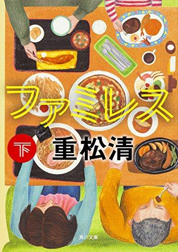 ファミレス (下) (角川文庫)