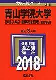 青山学院大学(法学部〈A方式〉・国際政治経済学部−個別学部日程) (2018年版大学入試シリーズ)