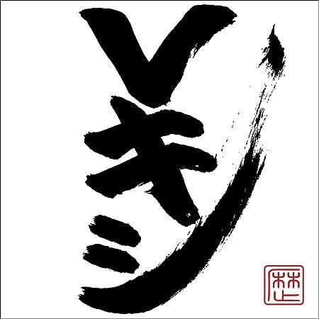 Vキシ(CD+DVD) CD+DVD