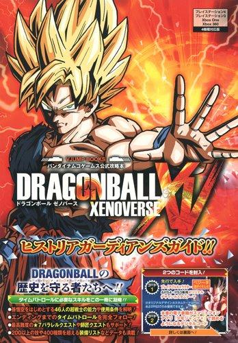 PS4/PS3/XB360/XBONE ドラゴンボール ゼノバース ヒストリアガーディアンズガイド!!