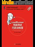 LoadRunner性能测试巧匠训练营 (实战)