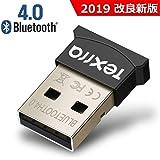 2019改良 Bluetoothアダプタ Bluetooth4.0 USBアダプター Bluetooth USBアダプター Bluetooth USB EDR/LE対応(省エネ) ワイヤレス ブルートゥース USBドングル Class2 Windows7/8/10 XP Vista apt-X対応 Dongle CSR USB無線USB 超小型USB 日本語説明書付き