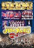 Hello! Project - Hello!Project 2012 Winter Haropro Tengoku Rock Chan [Japan DVD] HKBN-50163
