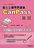 国公立標準問題集CanPass英語 (駿台受験シリーズ)