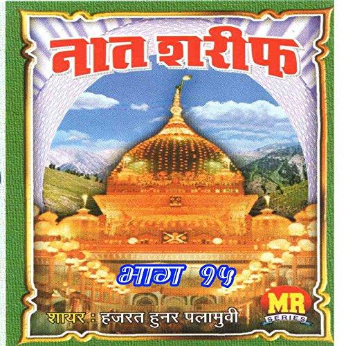 Amazon.com: Kispe Nahi Ahsan: Hajrat Hunar Plamwi: MP3