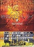終戦のローレライ(3) (講談社文庫)