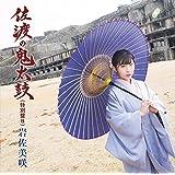 佐渡の鬼太鼓 (特別盤B)