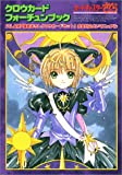 Card Captor Sakura Clow Card Fortune Book (Japanese Edition)