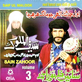 Amazon.com: Saif Ul Malook: Sain Zahoor: MP3 Downloads