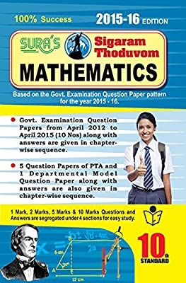 Samacheer Kalvi 10th Maths Book English Medium