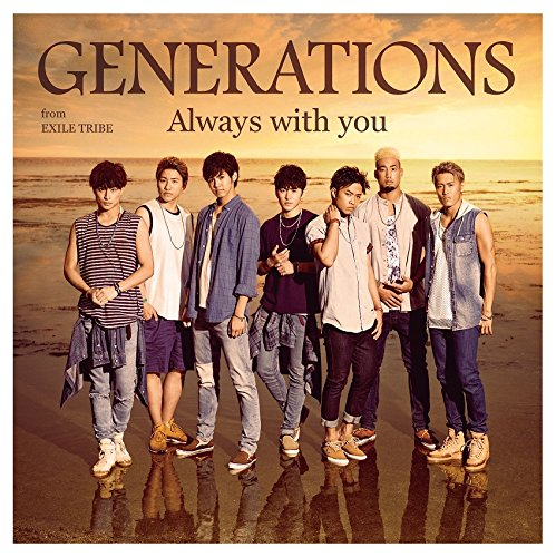 GENERATIONS from EXILE TRIBE / Always with you[DVD付]