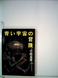 青い宇宙の冒険 (講談社コミック...
