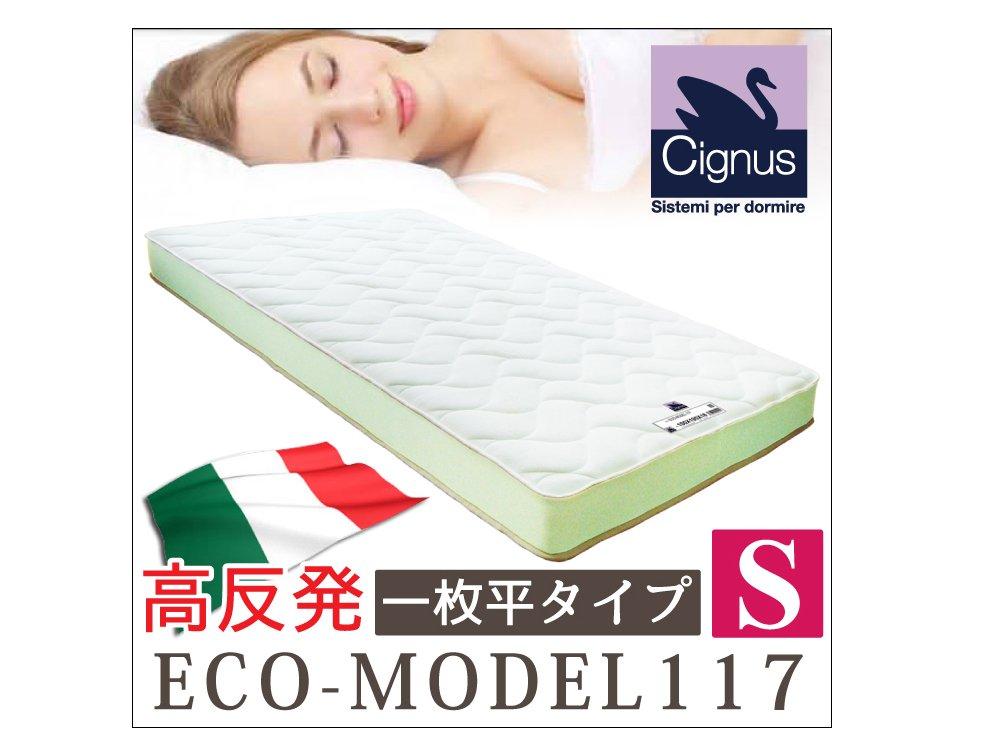 【イタリア製/Cignus】高反発マットレス ECO-MODEL117/エコモデル117 ( 一枚平タイプ)(シングル) B06Y4NBBGKシングル