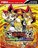 Yu-Gi-Oh! Destiny Board Traveler (Prima Official Game Guide)