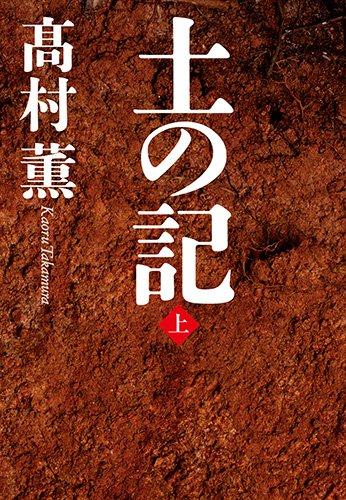 土の記(上)