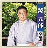 Goro Kagami - Kagami Goro Zenkyokushu 2011 [Japan CD] KICX-3868