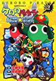 Treasures of Keroro Pirates Sgt special training ? large Red Sea stars! (2) (Kadokawa Comics Ace 269-2) (2010) ISBN: 4047155306 [Japanese Import]