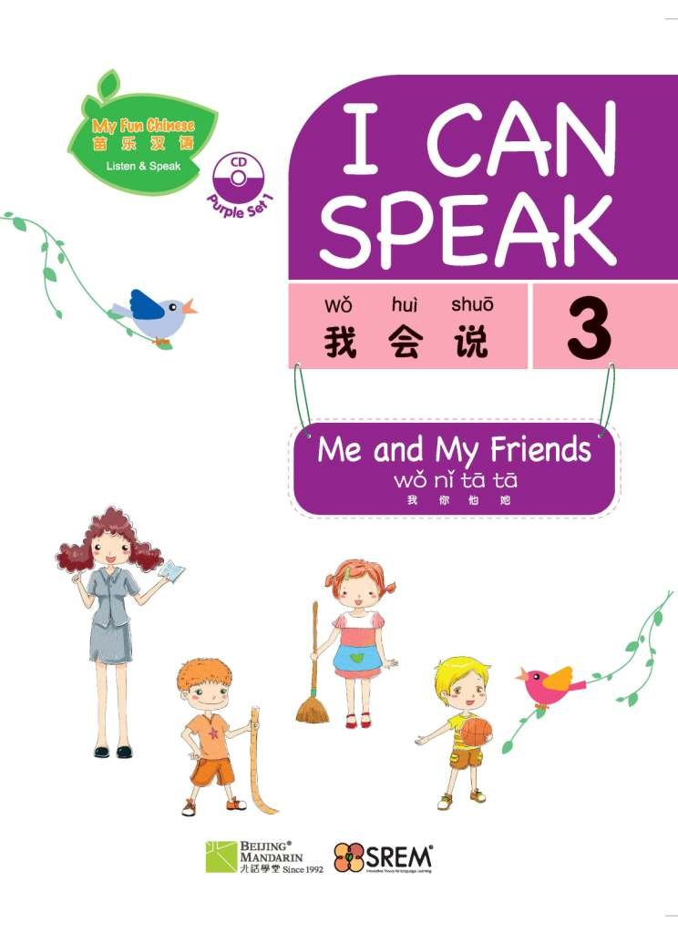My Fun Chinese (MFC) I Can Speak Purple Set 1 (English and Chinese Edition) by Beijing Mandarin (H.K.) (Image #3)