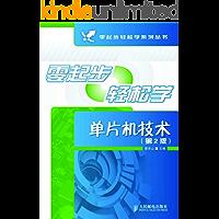 零起步轻松学单片机技术(第2版) (零起步轻松学系列丛书)