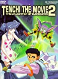 Tenchi the Movie 2 - The Daughter of Darkness