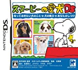 Snoopy no Aiken DS Shitte Okitai inu no koto inu no nouryoku anata no shitsuke [Japan Import]