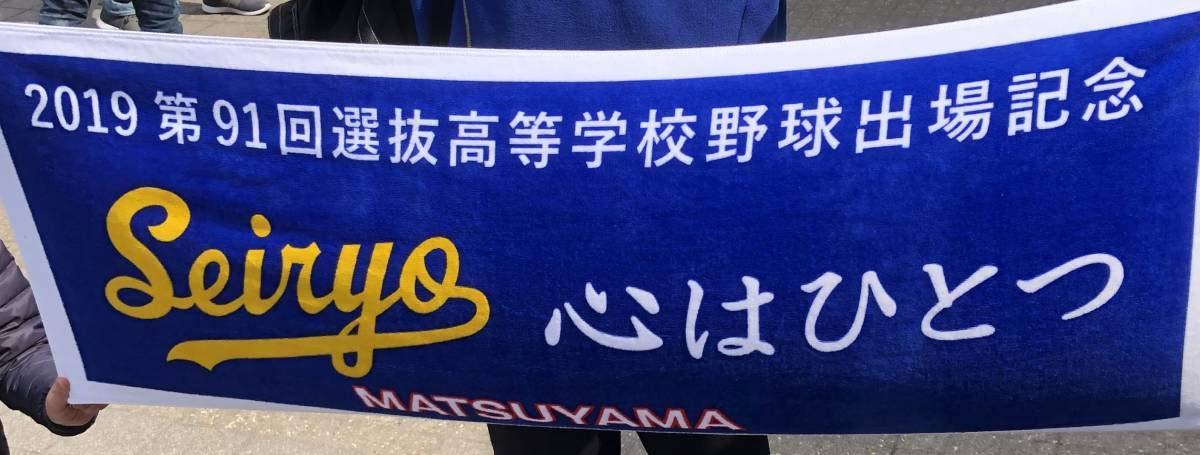 第91回選抜高校野球大会 松山聖陵高校 応援大判タオル 非売品   B07Q5JS9J7