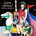 Doll☆Elements / 君のオモイ届けたい[初回生産限定盤A](外崎梨香ver.)の商品画像