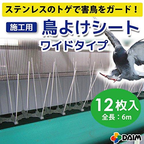 工場や倉庫などの鳥よけに!ハトやカラスなどのフン被害防止や巣作り防止に! 鳥よけシート ステンレスピン ワイドタイプ 全長:約50cm (72) B01MRGR9F4 72