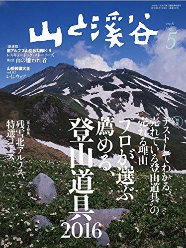 山と溪谷2016年5月号 特集 テストしてわかる「売れている道具」の「売れる理由」プロが選ぶ、薦める、登山道具2016